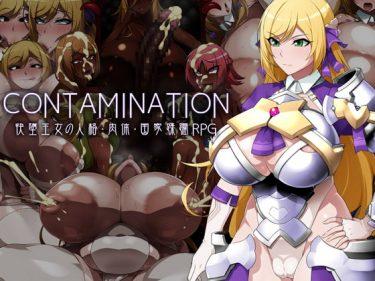 CONTAMINATION  体験版プレイ!姫騎士催眠エロゲ 評価/感想/プレイ動画/おすすめな人