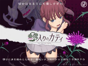 悪魂入りのカティ体験版 脅迫シチュ特化RPG 評価/感想/プレイ動画