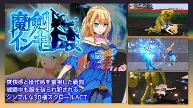 魔剣インキュバス 体験版 評価/感想/プレイ動画【3D横スクACT】