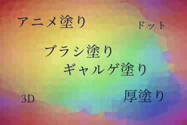 【アニメ塗り/ギャルゲ塗り】塗り方から見る同人エロゲRPGの変遷と調査の感想
